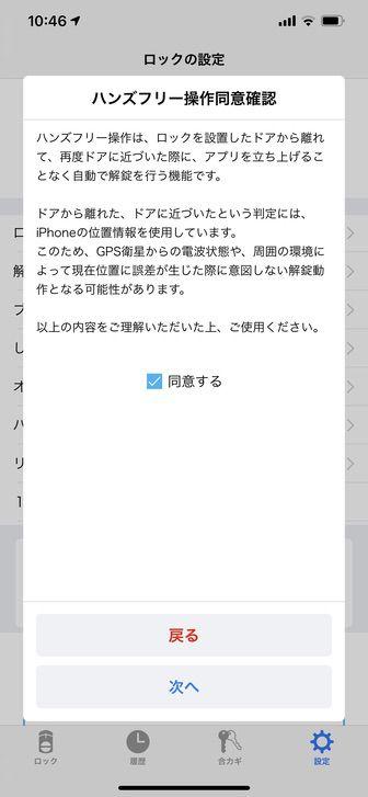 SADIOT LOCK アプリ 設定画面 ハンズフリーの動作同意確認