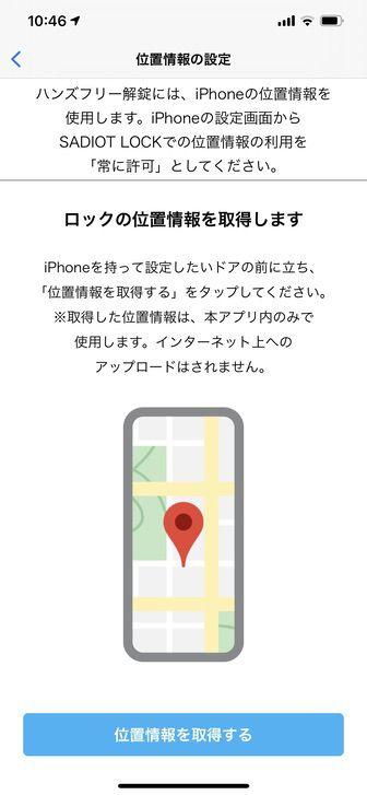 SADIOT LOCK アプリ 設定画面 ハンズフリー 位置情報の設定