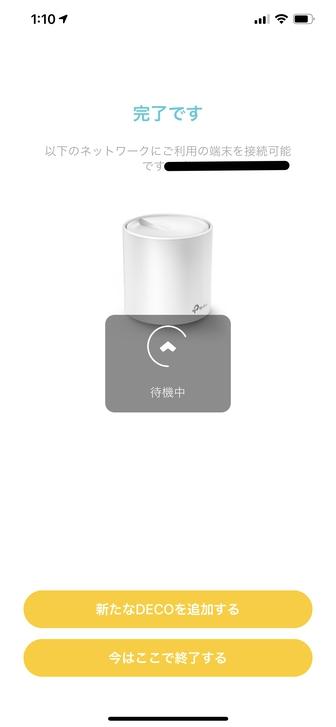 TP-Link DecoアプリにDeco X90を追加 8 接続可能に。