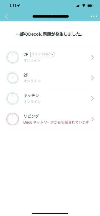 TP-Link Decoアプリ Deco X90をメインのDecoに変更