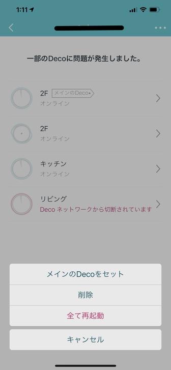 TP-Link Decoアプリ Deco X90をメインのDecoに変更 2