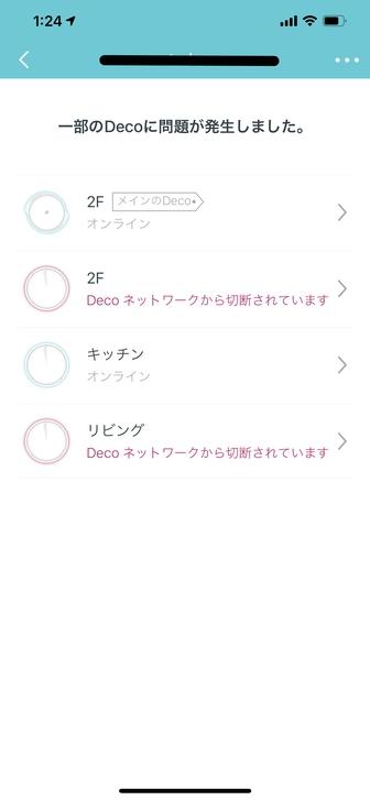 TP-Link Decoアプリ