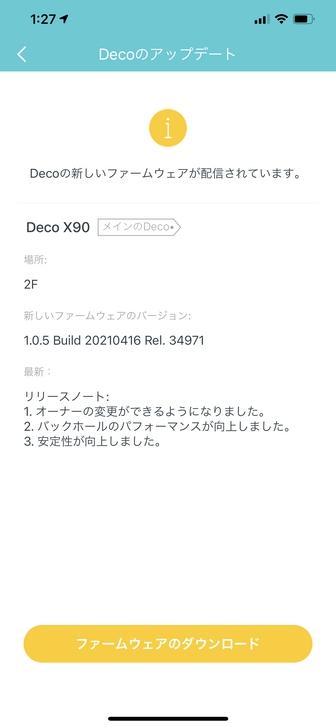 TP-Link Decoアプリ ファームウェアのアップデート2