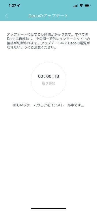TP-Link Decoアプリ ファームウェアのアップデート4