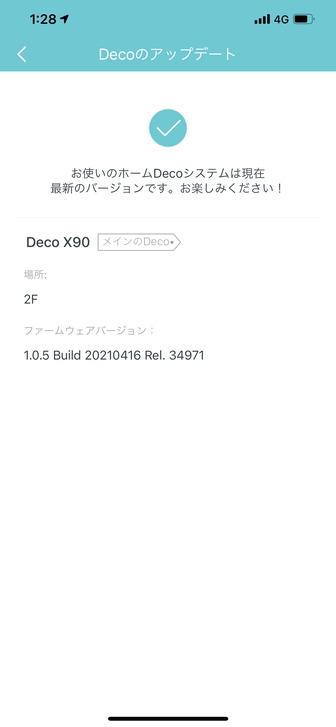 TP-Link Decoアプリ ファームウェアのアップデート5