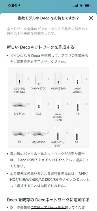 TP-Link DecoアプリにDeco X90を追加 2 デバイスの種類の選択