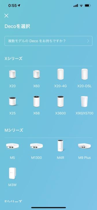 TP-Link DecoアプリにDeco X90を追加 3 Decoを選択
