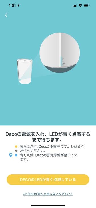 TP-Link DecoアプリにDeco X90を追加 5 電源を入れる