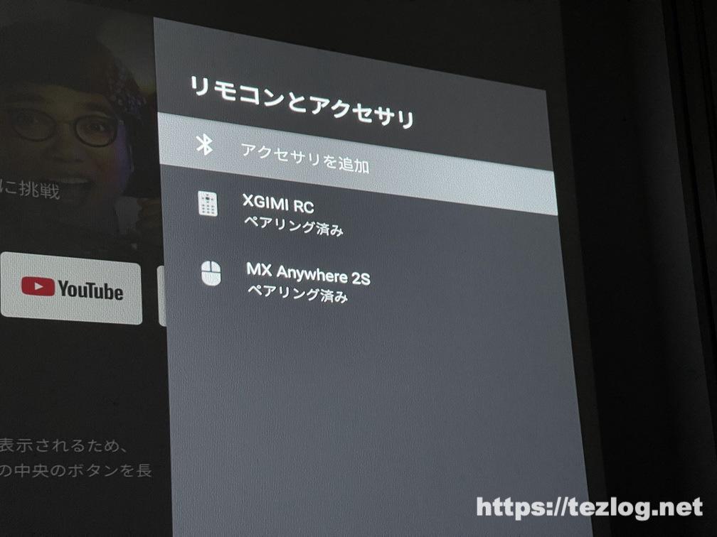XGIMI 4Kホームプロジェクター HORIZON Pro Bluetoothリモコンやマウスを接続