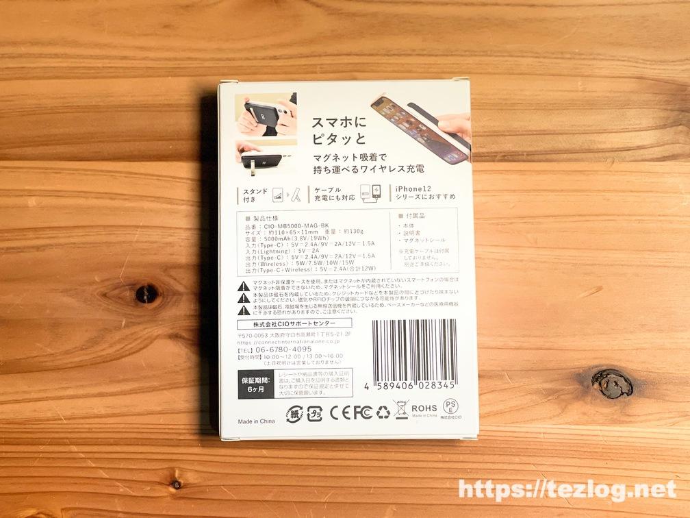 CIO MagSafe対応モバイルバッテリー CIO-MB5000-MAG-BK パッケージ 背面