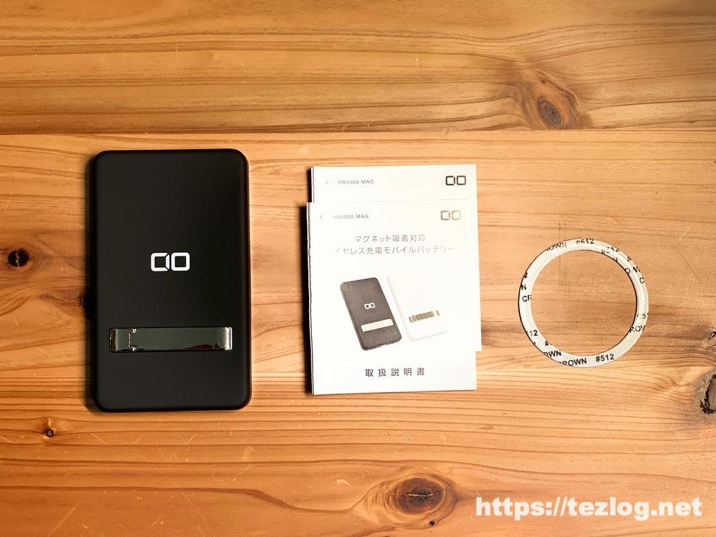 CIO MagSafe対応モバイルバッテリー CIO-MB5000-MAG-BK 付属品一式