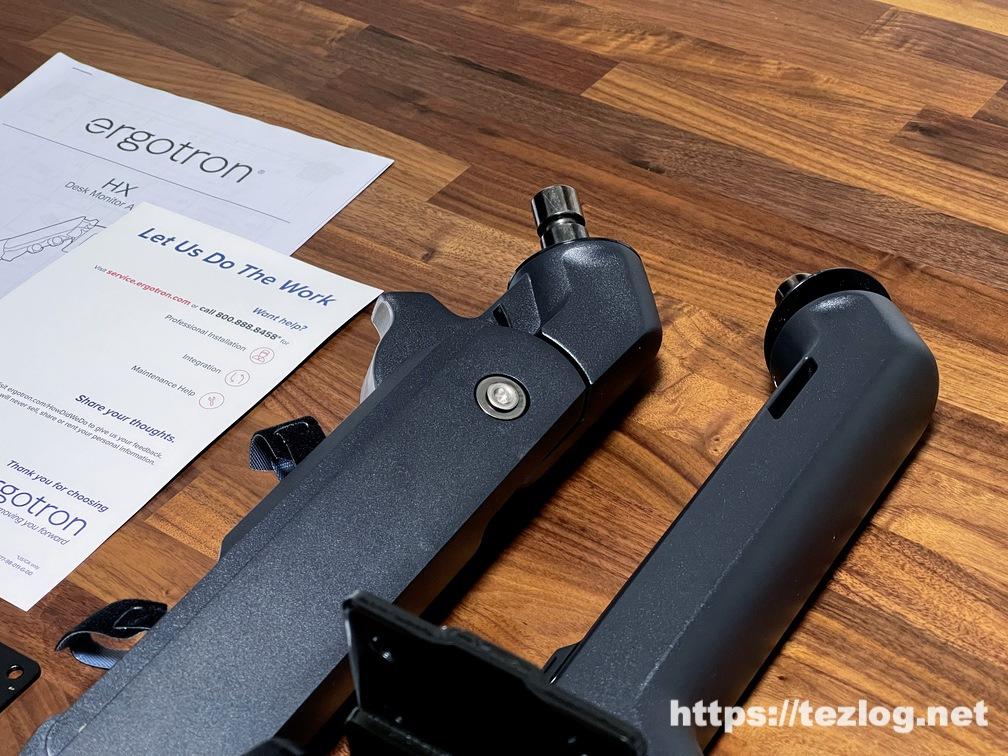 エルゴトロン HXデスクモニターアーム 45-475-224 組み立て部品