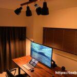 Philips Hue+山田照明 Z-Light+Beaubelle シーリングスポットライトで作ったホームオフィス照明 全ての照明を電球色で点灯