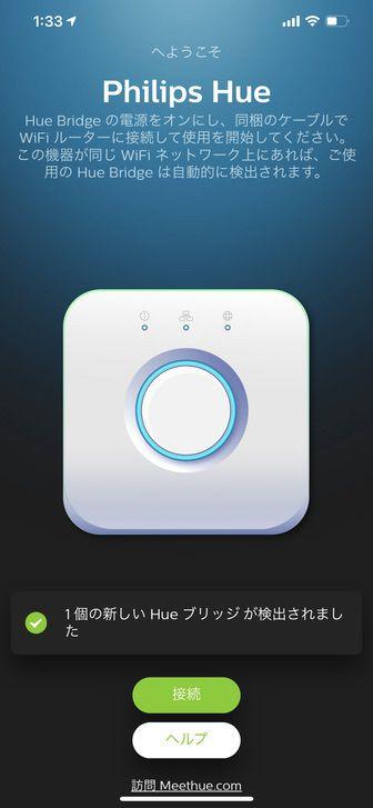 Hueアプリの初期設定画面