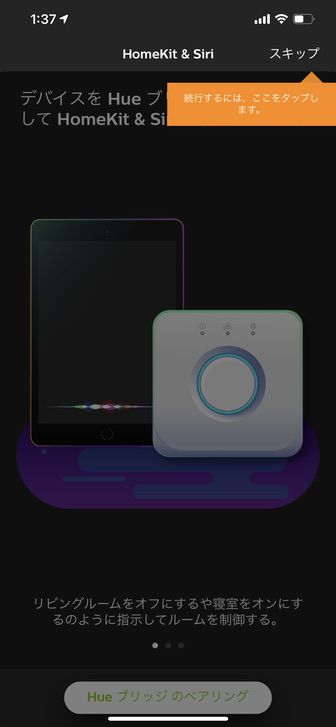 HueアプリのHomekit&Siri設定画面