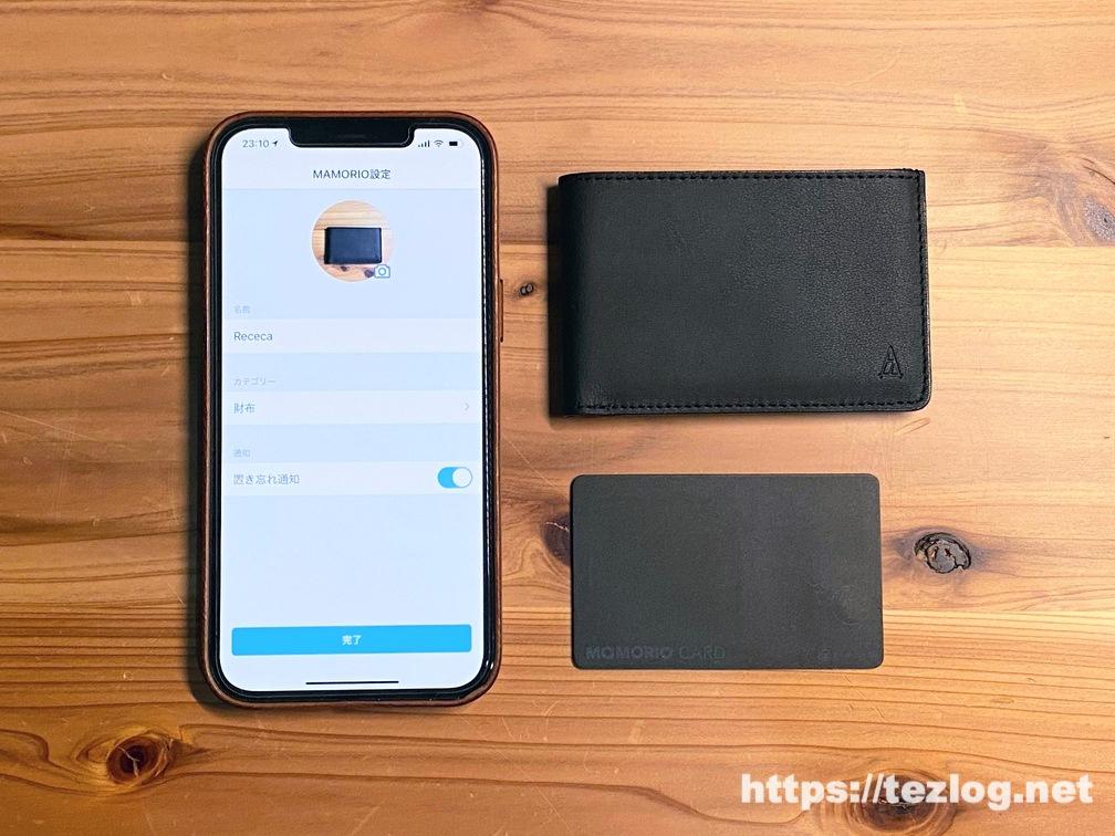 MAMORIO CARD をMAMORIOアプリに登録