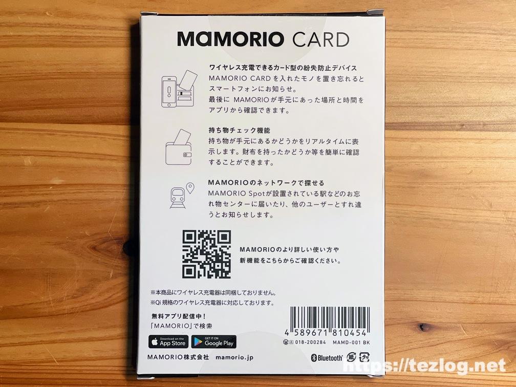 MAMORIO CARD パッケージ裏面