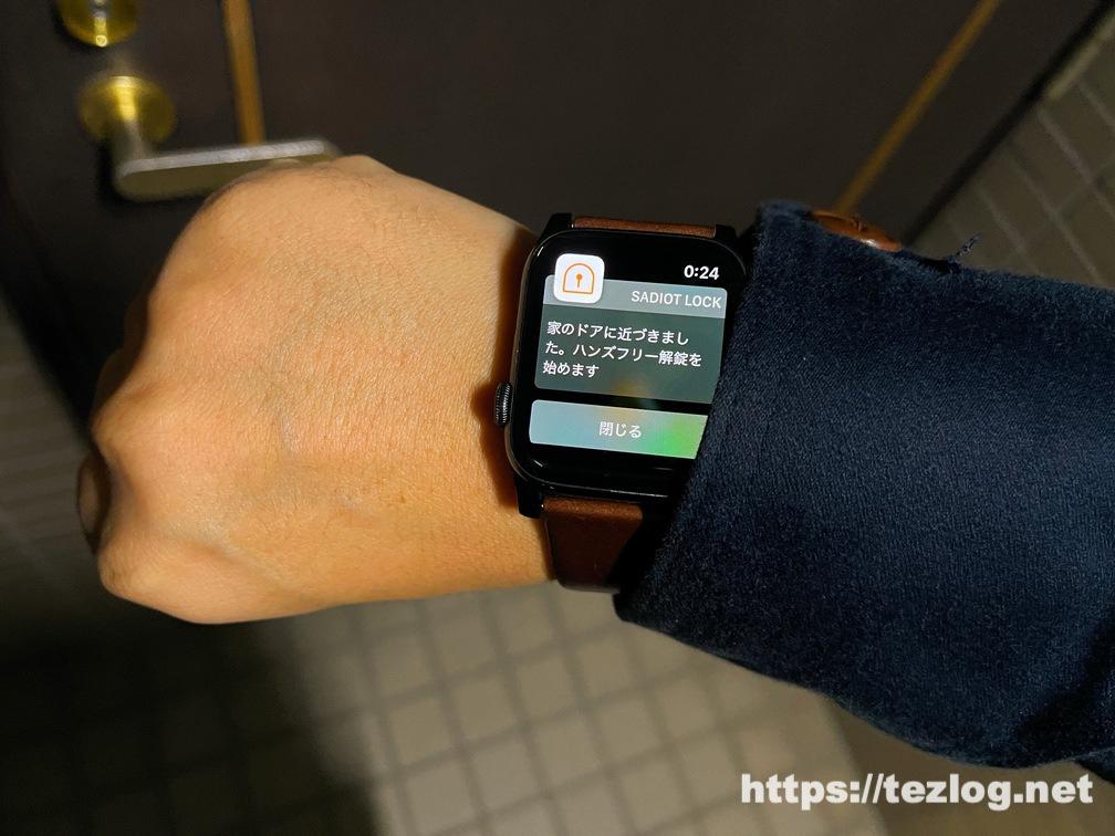 スマートロック SADIOT LOCKのハンズフリーによる解錠操作の通知をApple Watchで確認。