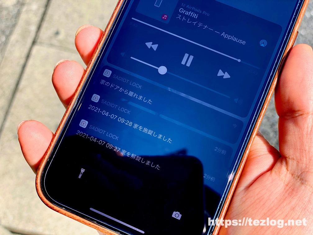 スマートロック SADIOT LOCKのオートロックによる施錠の通知をiPhoneで確認。