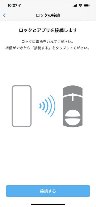 SADIOT LOCK アプリ 初期設定 ロックとアプリを接続