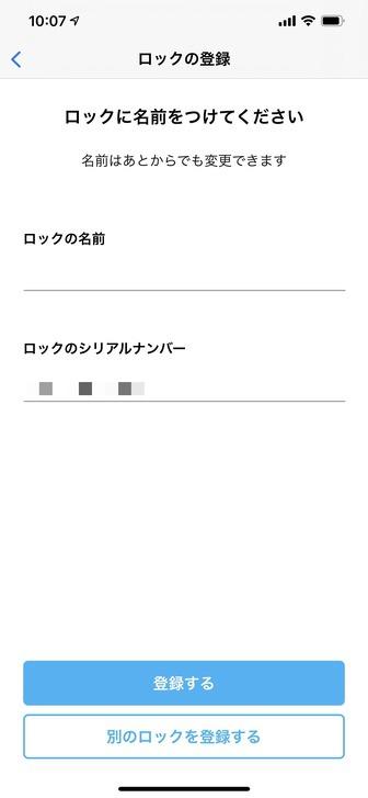 SADIOT LOCK アプリ 初期設定 ロックの登録