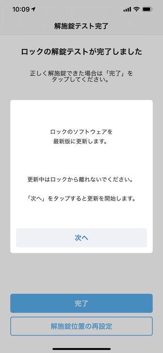 SADIOT LOCK アプリ 初期設定 解施錠テスト完了