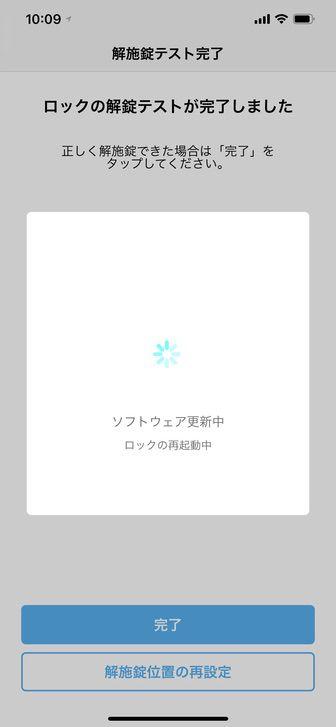 SADIOT LOCK アプリ 初期設定 ソフトウェア更新