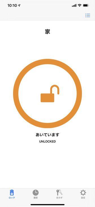 SADIOT LOCK アプリ 鍵が開いている状態の表示