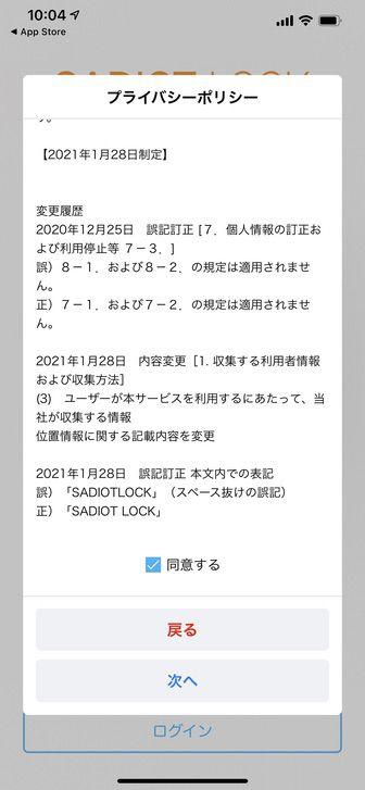 SADIOT LOCK アプリ 初期設定 プライバシーポリシー
