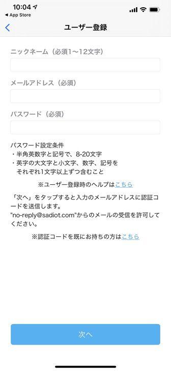SADIOT LOCK アプリ 初期設定 ユーザー登録