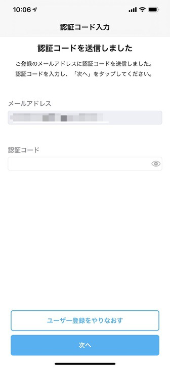 SADIOT LOCK アプリ 初期設定 認証コード受信・入力