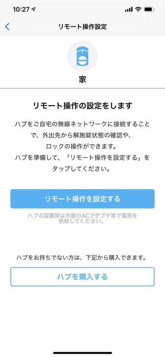 SADIOT LOCK アプリ リモート操作設定