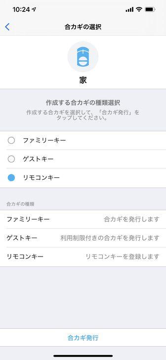SADIOT LOCK アプリ 合鍵管理画面 リモコンキー