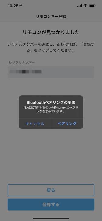 SADIOT LOCK アプリ リモコンキー設定 Bluetoothペアリング