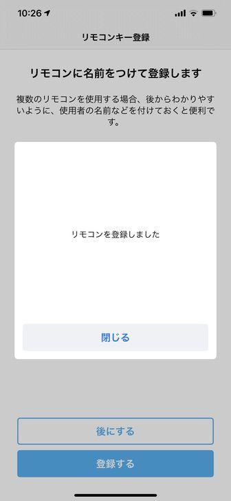 SADIOT LOCK アプリ リモコンキー登録完了