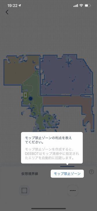 ボット掃除機 DEEBOT N8 PRO+ アプリ MAP設定 モップ禁止ゾーン