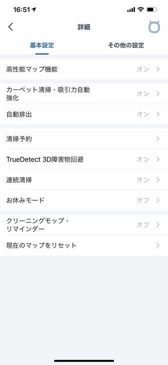 ボット掃除機 DEEBOT N8 PRO+ アプリ 設定詳細 基本設定