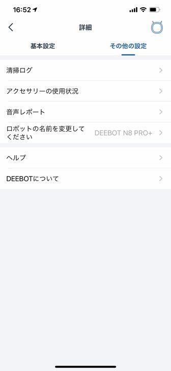 ボット掃除機 DEEBOT N8 PRO+ アプリ 設定詳細 その他の設定
