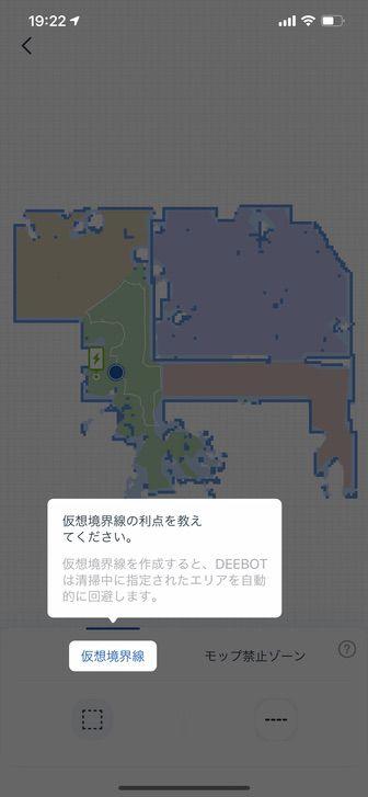 ボット掃除機 DEEBOT N8 PRO+ アプリ MAP設定 仮想境界線