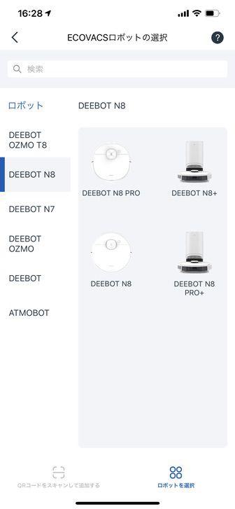 ボット掃除機 DEEBOT N8 PRO+ アプリ 初期設定 ECOVACSロボットの選択