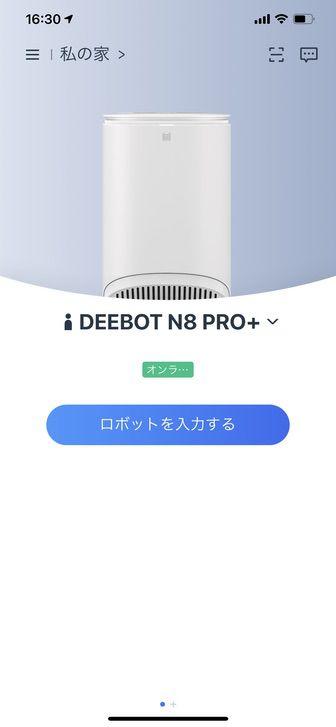 ボット掃除機 DEEBOT N8 PRO+ アプリ ホーム画面