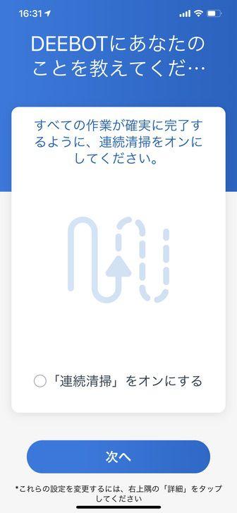 ボット掃除機 DEEBOT N8 PRO+ アプリ 連続清掃