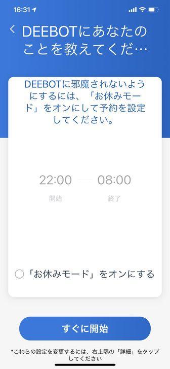 ボット掃除機 DEEBOT N8 PRO+ アプリ お休みモード