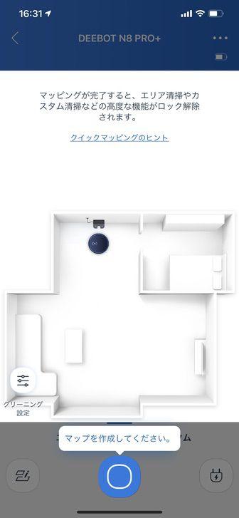 ボット掃除機 DEEBOT N8 PRO+ アプリ クイックマッピング