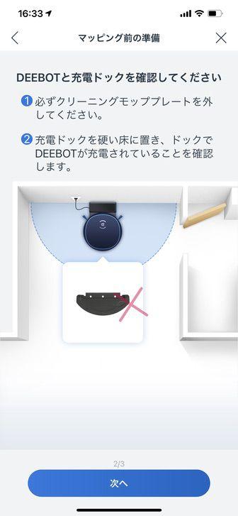 ボット掃除機 DEEBOT N8 PRO+ アプリ マッピング前の準備