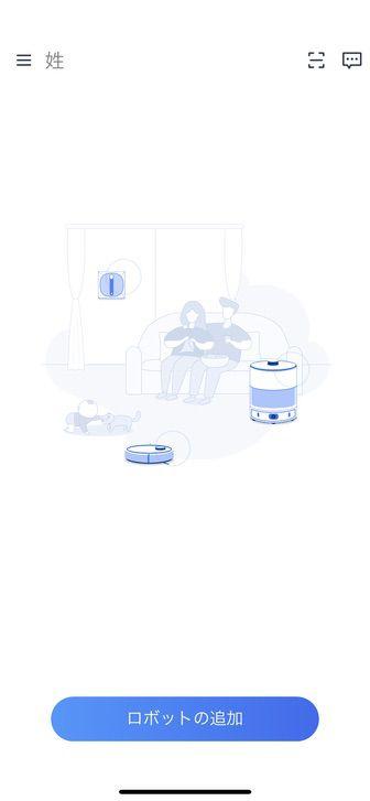 ボット掃除機 DEEBOT N8 PRO+ アプリ 初期設定 ロボットの追加
