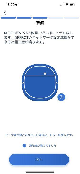 ボット掃除機 DEEBOT N8 PRO+ アプリ 初期設定 ネットワーク接続準備