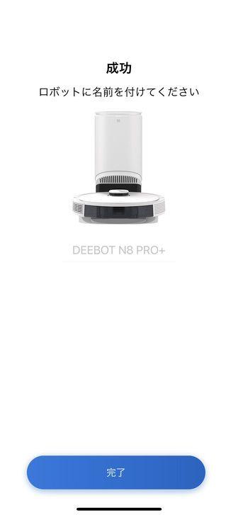 ボット掃除機 DEEBOT N8 PRO+ アプリ 接続設定完了