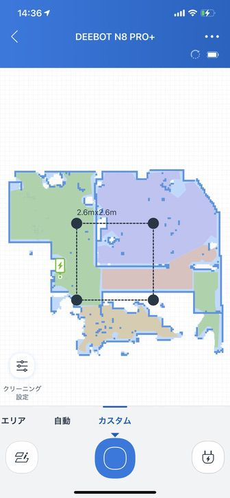 CS ロボット掃除機 DEEBOT N8 PRO+ アプリ MAP設定 カスタム