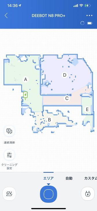 CS ロボット掃除機 DEEBOT N8 PRO+ アプリ MAP設定 エリア